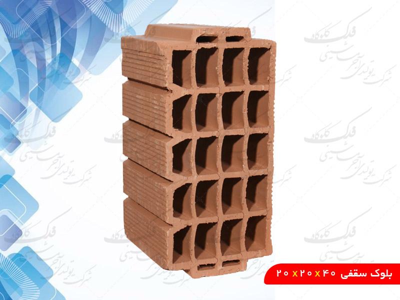 محصولات شرکت تولیدی آجرماشینی فدک گلوگاه